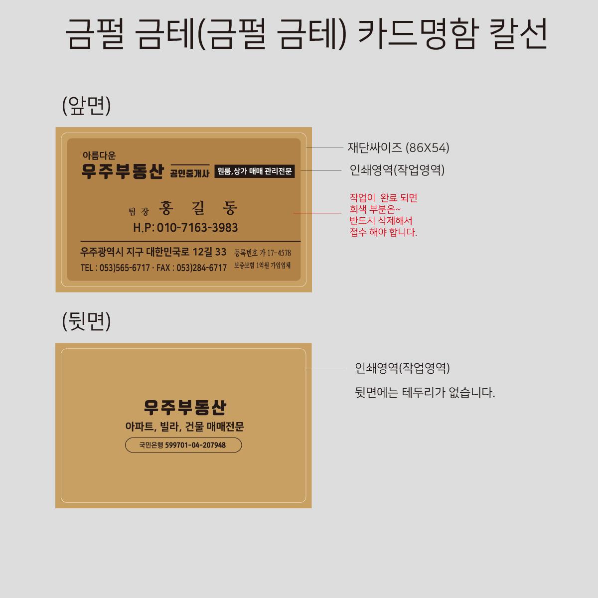 금펄금테 카드명함 칼선 밎 작업방법