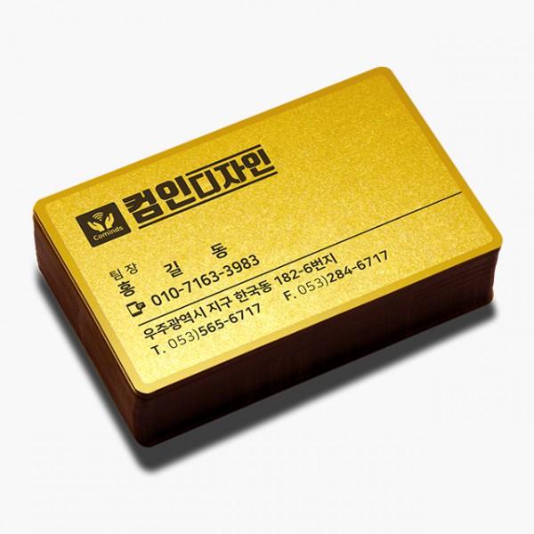 금펄금테 카드명함