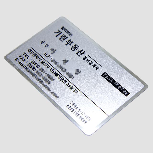 은펄은테 카드명함