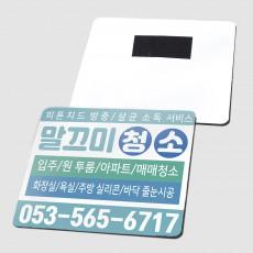청소업체 단면 종이자석